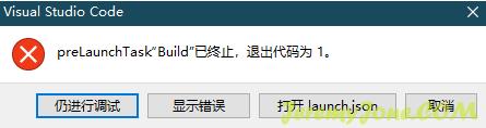 《VS Code配置C&C++,亲测》