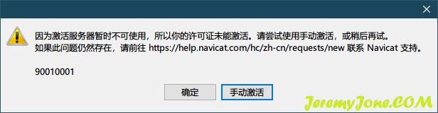 《Navicat 12 安装与破解》