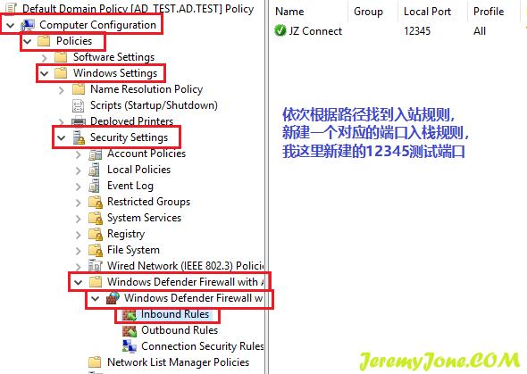 《windows server 域内配置防火墙规则》