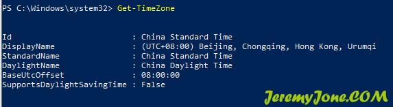 《强制修改Windows时区》