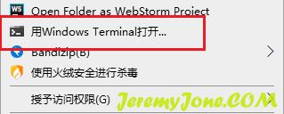 《将Windows Terminal添加到右键菜单》